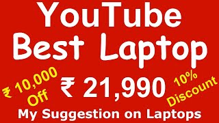 How to buy best Laptop for YouTube / Buy Laptop with great discounts