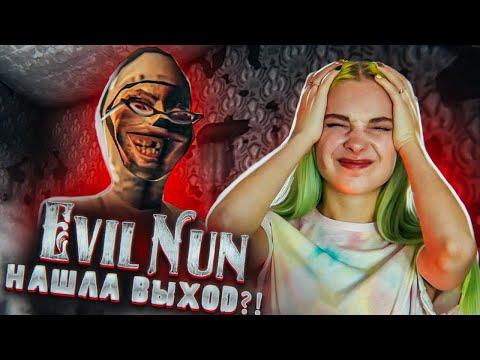 ПОПЫТКА СБЕЖАТЬ! в Evil Nun ужас в школе ► Evil Nun ► МОНАХИНЯ - ПОЛНОЕ ПРОХОЖДЕНИЕ