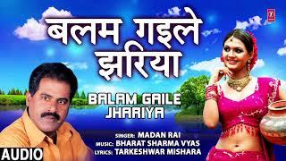 BALAM GAILE JHARIYA | BHOJPURI SONG | MADAN RAI | T-Series HAMAARBHOJPURI