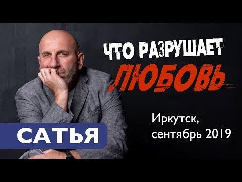 Сатья • 18 вещей, которые убивают любовь и отношения. Иркутск, сентябрь 2019
