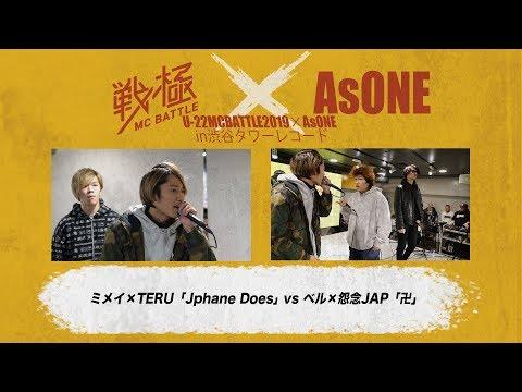 ミメイ×TERU vs 怨念JAP×ベル/U-22MCBATTLE2019×AsONE in渋谷タワレコ