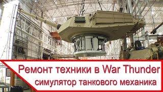 Ремонт в War Thunder - сделать как в Tank Mechanic и Car Mechanic Simulator