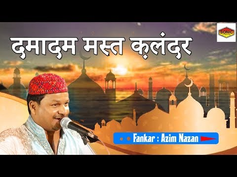 दमादम मस्त क़लंदर  || Damadam Mast Qalandar || Azim Nazan || SONIC Enterprise thumbnail