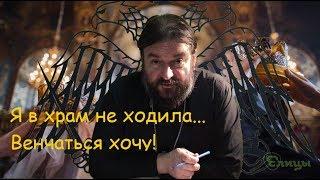 Я в храм не ходила... Венчаться хочу! Протоиерей Андрей Ткачев
