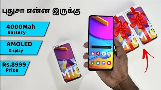 Samsung Galaxy M10s Unboxing & Quick Review in Tamil - Loud Oli Tech