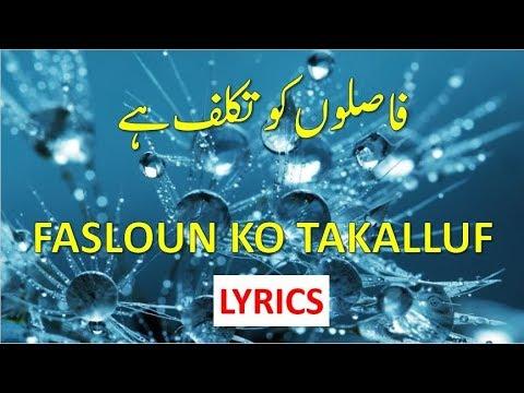 Emotional Naat | Faasloun Ko Takalluf | English & Urdu | Lyrics | Ayesha Abdul Basith
