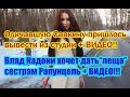 Дом 2 Новости 7 Октября 2018 7 10 2018 Раньше Эфира mp3
