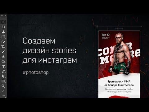 Дизайн Insta Stories в фотошоп