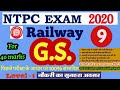 RRB NTPC GS Notes | RRB  Group D gk | Lekhpal | SI | GK Questions | General Knowledge | UPSSSC | GS