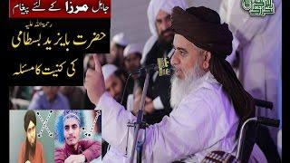 Engineer Muhammad Ali Mirza Ka Jooth Hazrat BaYazeed Bastaami  ( Yazeediat Vs Hussainiat )
