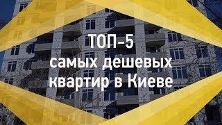 ТОП-5 самых дешевых квартир в Киеве(, 2018-01-30T11:34:48.000Z)