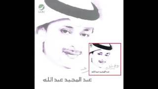 Abdul Majeed Abdullah … Rohi Tehbak | عبدالمجيد عبدالله … روحي تحبك