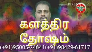 களத்திர தோஷம்/kalathara tosam in tamil/kalathara dosham/kalathara thosam