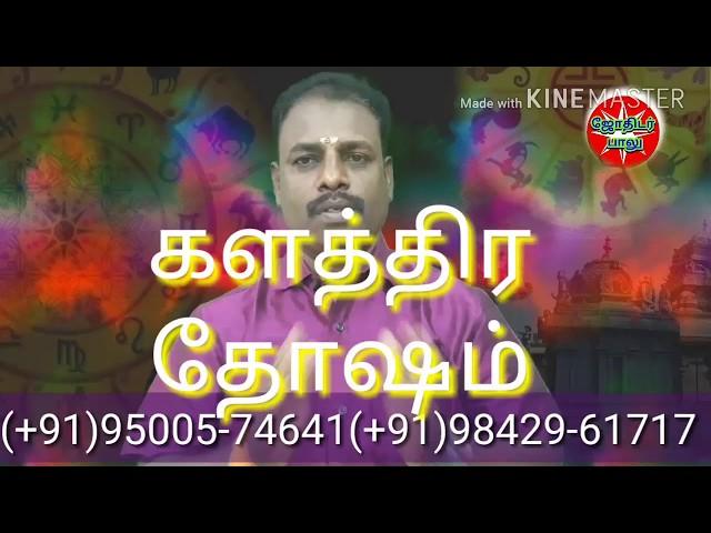 ??????? ?????/kalathara tosam in tamil/kalathara dosham/kalathara thosam