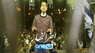 اخر النهار - يشارك الألاف الأحتفال بمولد الحسين في حضرة المنشد الشيخ محمود التهامي