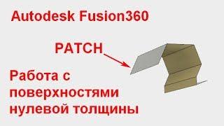 Autodesk Fusion 360. Раздел Patch. Работа с оболочками и поверхностями нулевой толщины