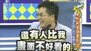 2011.05.04康熙來了完整版 康熙明星調查局-看到哪位藝人你不會轉台Ⅰ