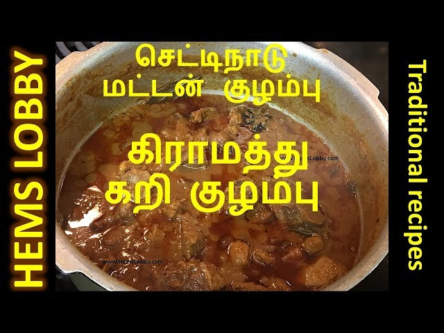 ?????????? ?????? ??????? | Chettinad Mutton Kulambu in my Style| Mutton gravy in Tamil with E.title
