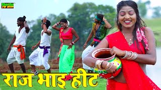 Raj Bhai New New Video || New Khortha Evergreen || Nagpuri Sadri Dance 2021 Superhit Evergreen Song