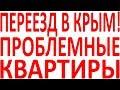 Проблемные квартиры проблемная квартира как найти хорошую квартиру хорошая квартира в по Крыму Крым