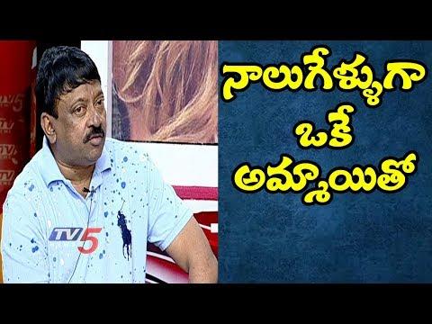 రామ్ గోపాల్ వర్మ డేటింగ్ సీక్రెట్స్..!   Ram Gopal Varma Dating Secrets Revealed   TV5 News