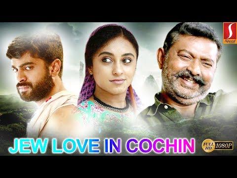 New Release English Full Movie | Jew Love In Cochin Latest Romantic English Movie | Full HD Movie