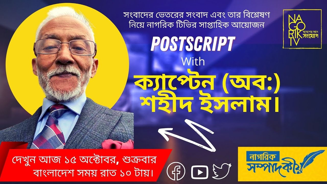 Download ক্যাপ্টেন (অব:) শহীদ ইসলামের সাথে সংবাদ বিশ্লেষন  Nagorik TV   PostScript  Episode #9