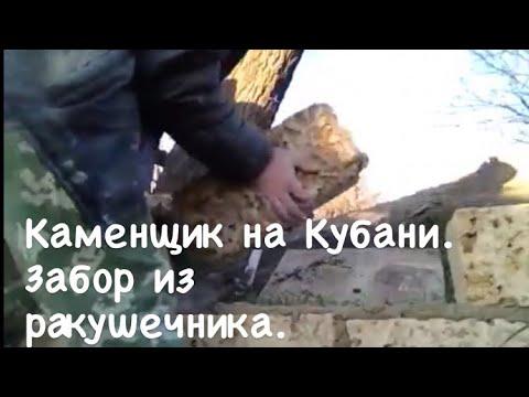 Каменщик на Кубани.