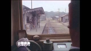 「なつかしの鉄道シリーズ VOL.02」 井笠鉄道その2(北川駅~井原駅)
