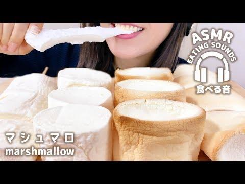 【咀嚼音】マシュマロ【ASMR】marshmallow (Eating Sounds)