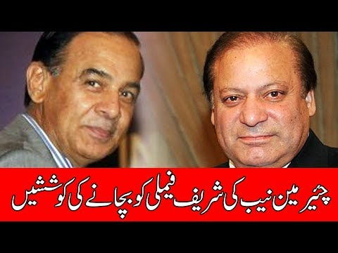 Chairman NAB trying to save Nawaz Sharif | 24 News HD