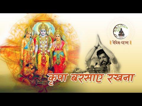Kripa Barsaye Rakhna By  Anurag Krishna Shastri