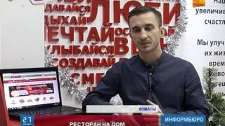 Заказать еду в любом ресторане Казахстана можно быстро и выгодно(, 2015-12-23T15:43:14.000Z)