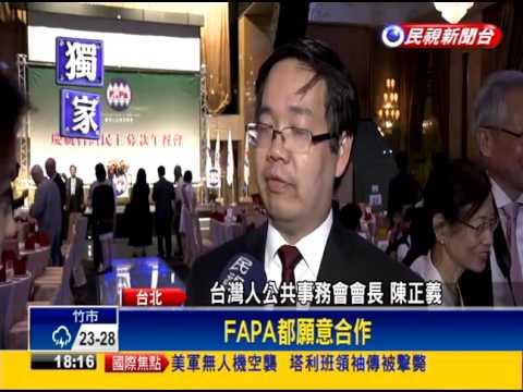 FAPA臺北募款餐會 蔡英文錄影片致意-民視新聞 - YouTube