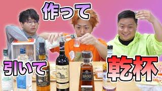 【高濃度】くじで出た数字の「アルコール濃度」のお酒を作って飲めたら終了!