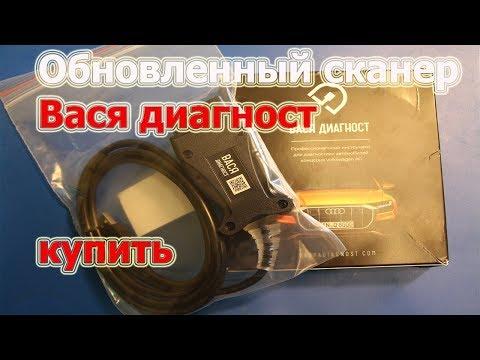 Обновленный сканер Вася диагност купить