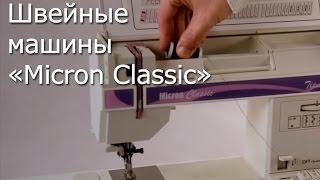 Швейные машины «Micron Classic» Ознакомительный видеоролик.(Предлагаем Вам выгодное знакомство с полупрофессиональной машиной высокого класса, зарекомендовавшей..., 2014-08-19T17:02:50.000Z)