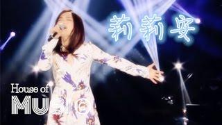我是歌手4 徐佳莹 Lala Hsu - 莉莉安 [无现场杂音] [完整版]