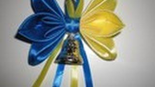 Бантик на 1 сентября для первоклассников и выпускников. /Bow ribbons