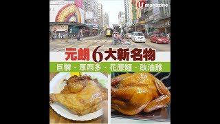 元朗6大新名物 巨髀、花膠麵、厚多士、豉油雞!