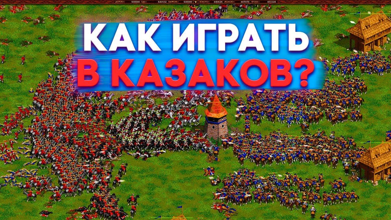 Скачать мод на казаки снова война