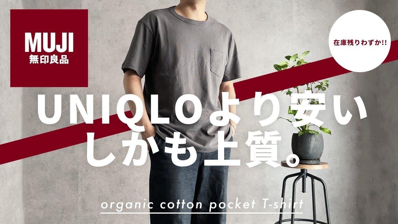 【無印良品】990円のTシャツがエ□すぎて気絶!!全男子におすすめしたい神Tシャツを購入レビュー‼︎