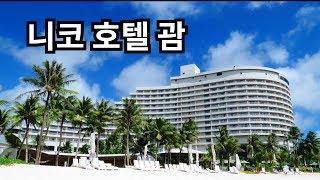 괌 니코 호텔 솔직 리뷰 [괌여행]
