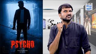 psycho-review-udhayanidhi-stalin-ilayaraja-mysskin-selfie-review