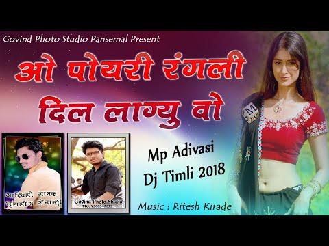 O Poyri Rangali Dil Lagyu Vo   Bhursing Senani   MP Adivasi Dj Timli Song 2018