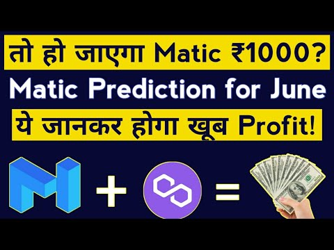 Matic Price Prediction | Best Cryptocurrency To Invest 2021 on WazirX | Polygon Crypto