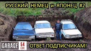 Где Три Машины? Ответы Закопали/Похоронили Японца, Немца И Русского