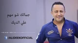 (علي الديك) لا ما بشبع دم ولا بوسه ولا شام يا دلي شو حلوه وجمالك شومهم( لا تنسى اللايك والاشتراك👉)
