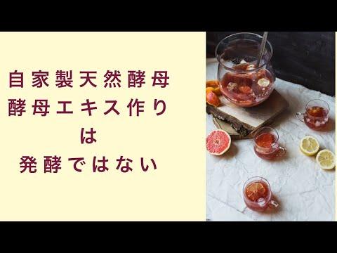 【自家製天然酵母】酵母エキス作りは発酵ではない! フルーツ酵母 自家製天然酵母 パン教室 教室開業 大阪 奈良 東京 福岡 名古屋