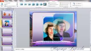 Презентация  Урок 2  Делаем слайды